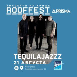 Tequilajazzz / Концерт на крыше