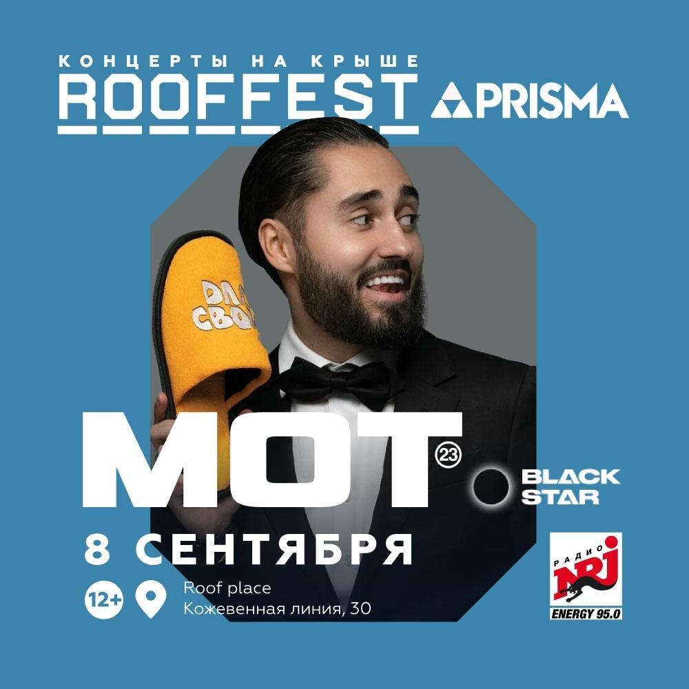 МОТ / Концерт на крыше