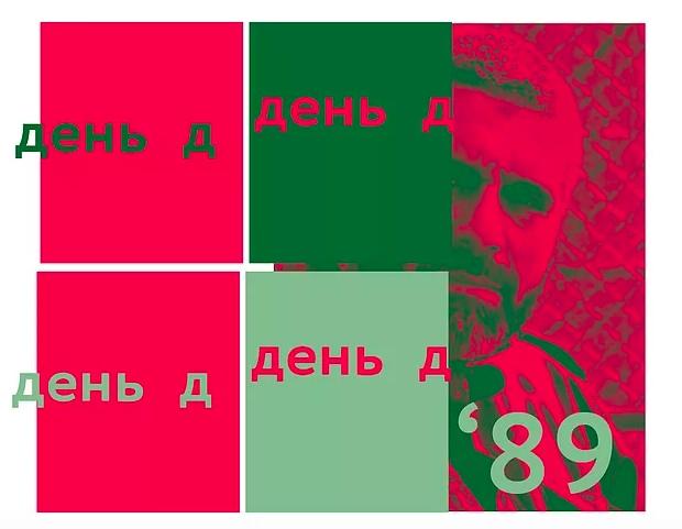 Фестиваль Довлатова «День Д-89»