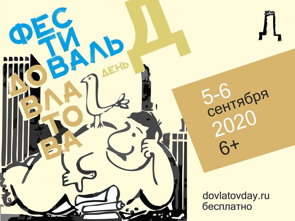 Фестиваль Довлатова «День Д»: 30 бесплатных событий