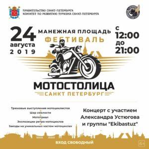 ФестивальМотостолица 2019