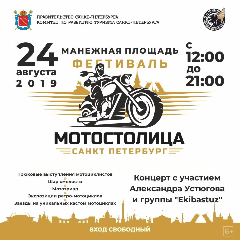 Фестиваль «Мотостолица»
