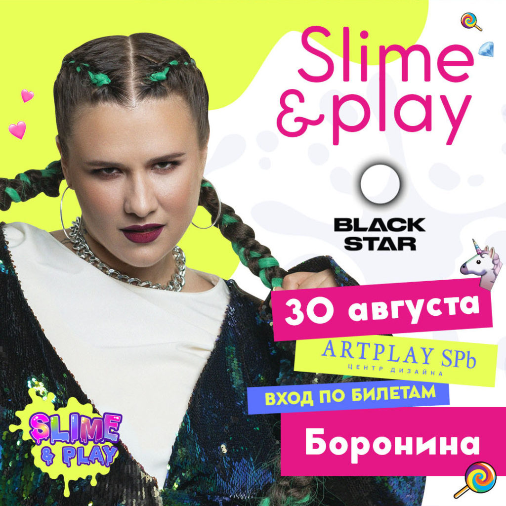 Фестиваль Слайма СПБ / Slime and Play