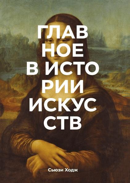 """Книга """"Главное в истории искусств"""""""
