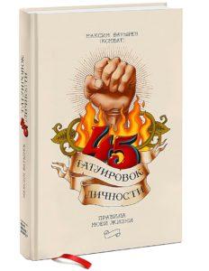 Книга «45 татуировок личности»