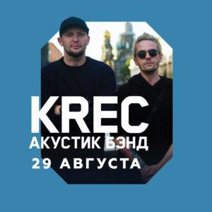 KREC / Концерт на крыше
