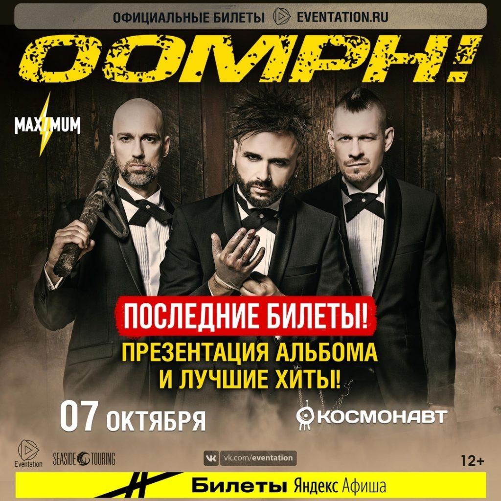 OOMPH! 7 октября