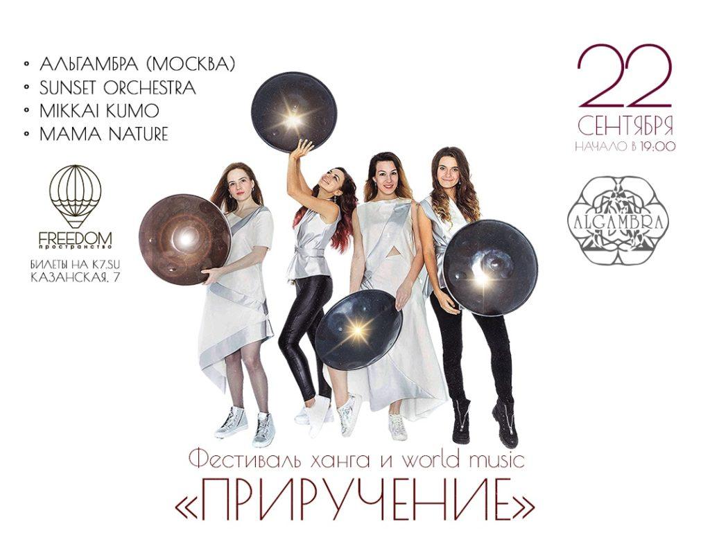 Фестиваль ханга и world music «Приручение»