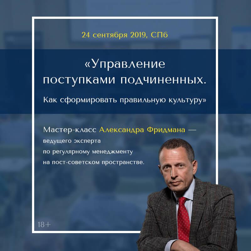 Мастер-класс Александра Фридмана / 24 сентября