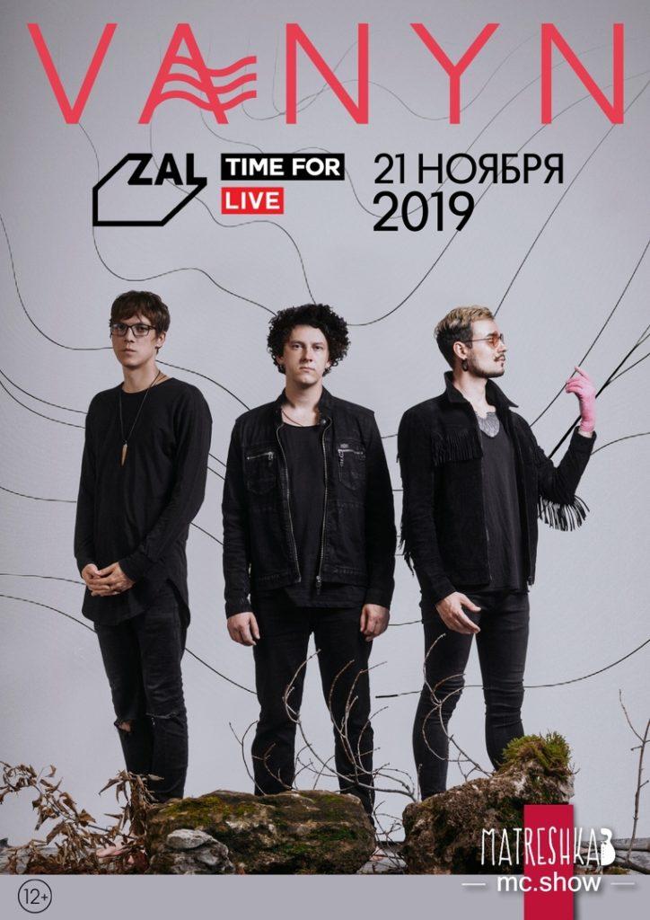 Концерт VANYN/ 21 ноября