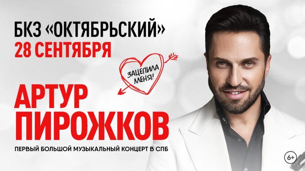 Артур Пирожков / 28 сентября