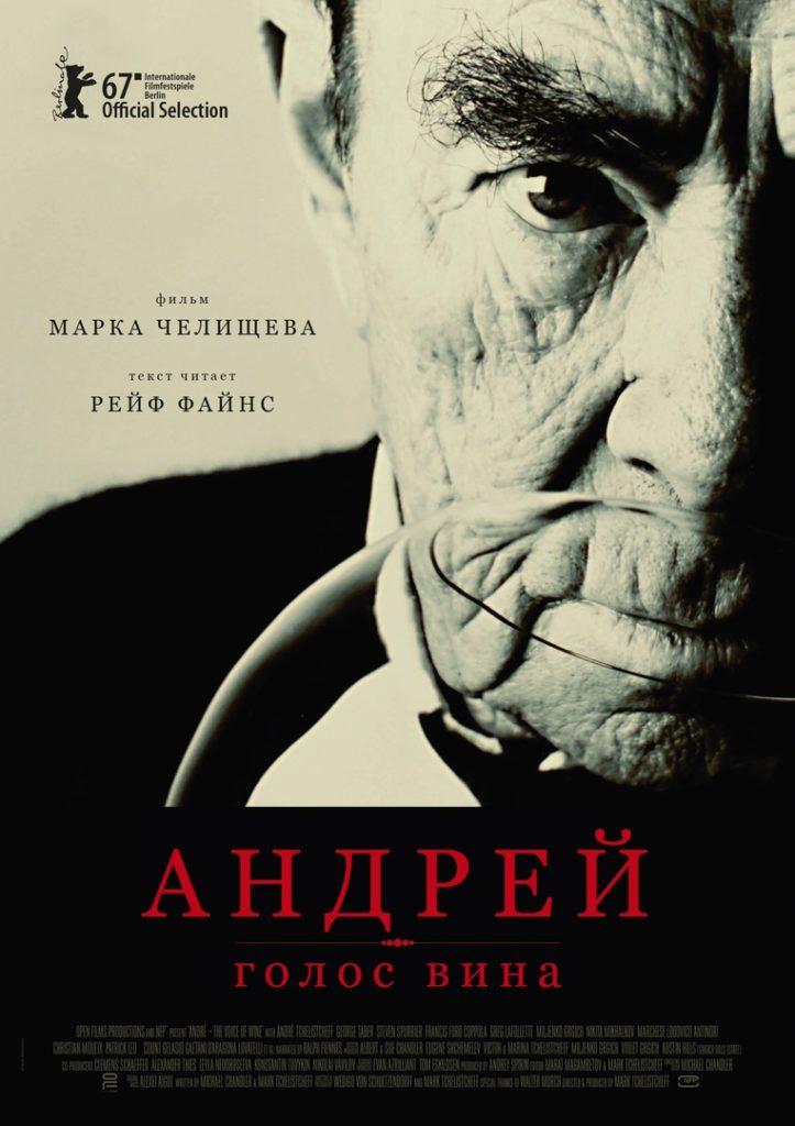"""Премьера фильма """"Андрей - голос вина"""""""