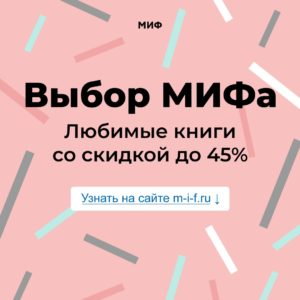 Распродажа книг МИФа до 50%
