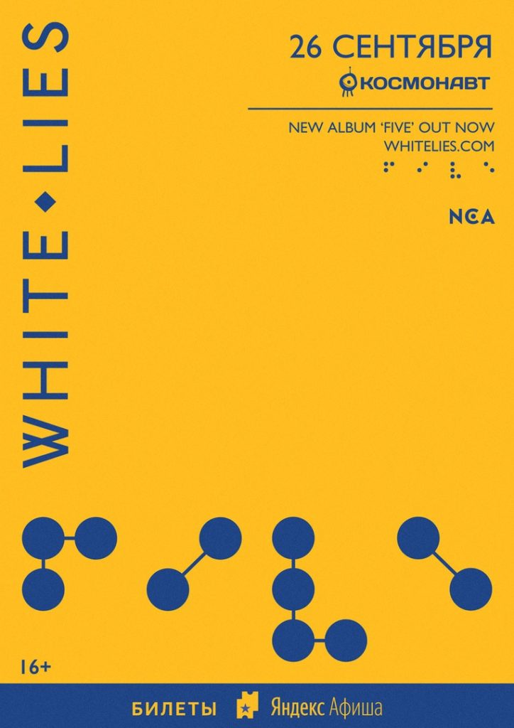 White Lies / 26 сентября