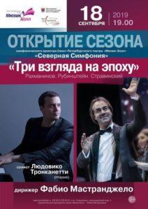 Симфонический оркестр «Северная Симфония»