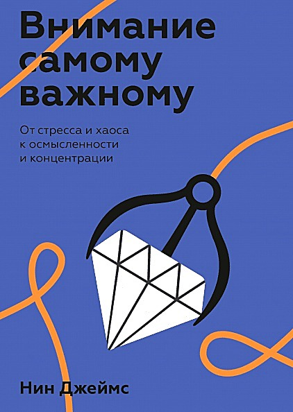 """Книга """"Внимание самому важному"""""""