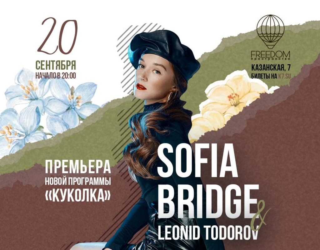 SOFIA BRIDGE / 20 сентября