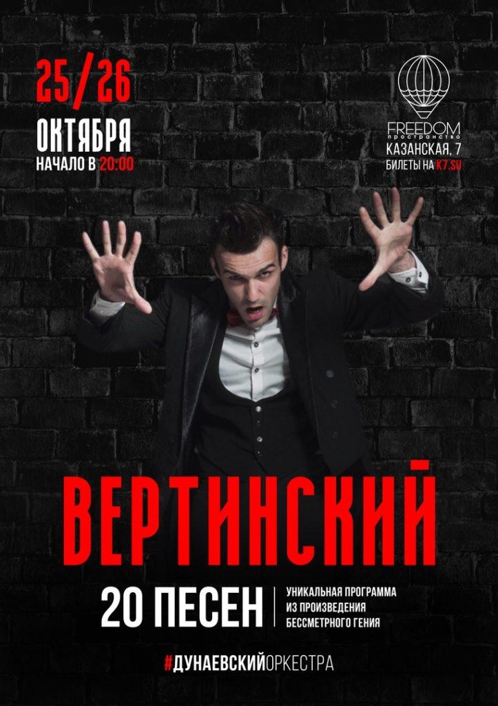 Дунаевский Orchestra 25 и 26 октября