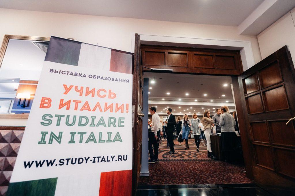 Выставка итальянского образования Учись в Италии STUDIAREINITALIA
