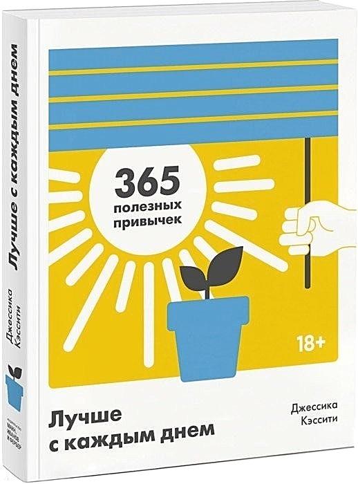"""Книга """"365 полезных привычек"""""""