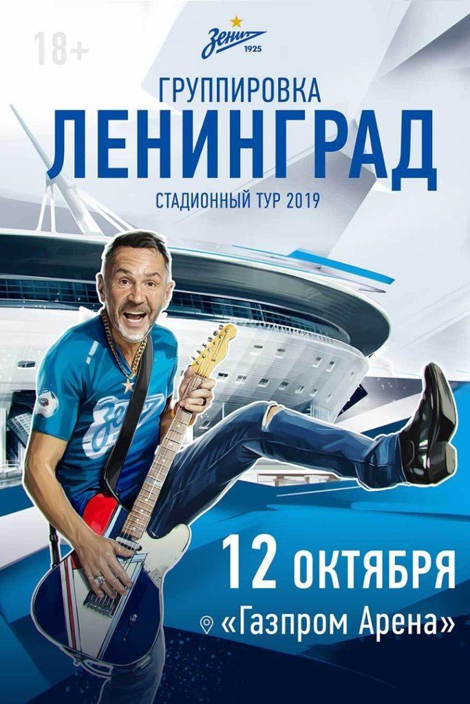 Группировка Ленинград на Газпром арене 12 октября