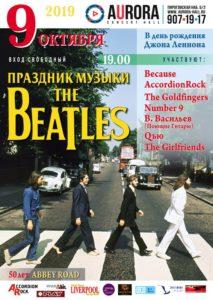 Праздник музыки The Beatles / бесплатно 9 октября