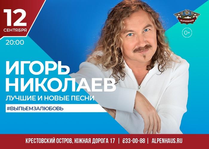 Игорь Николаев / 12 сентября