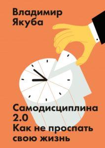 Книга «Самодисциплина 2.0»