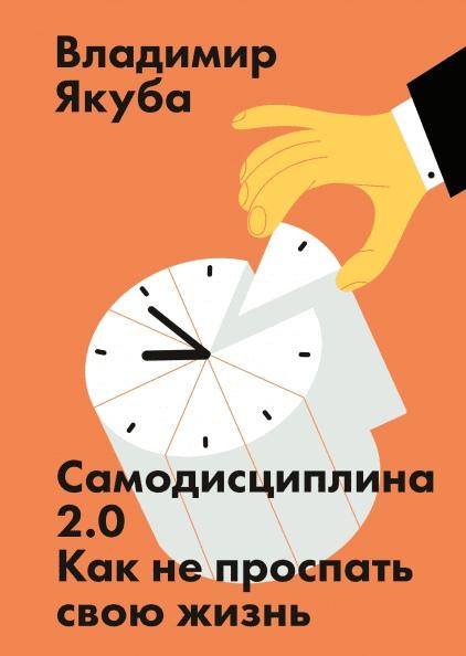 """Книга """"Самодисциплина 2.0"""""""
