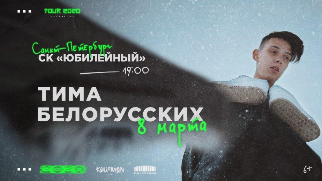 Тима Белорусских • 8 марта