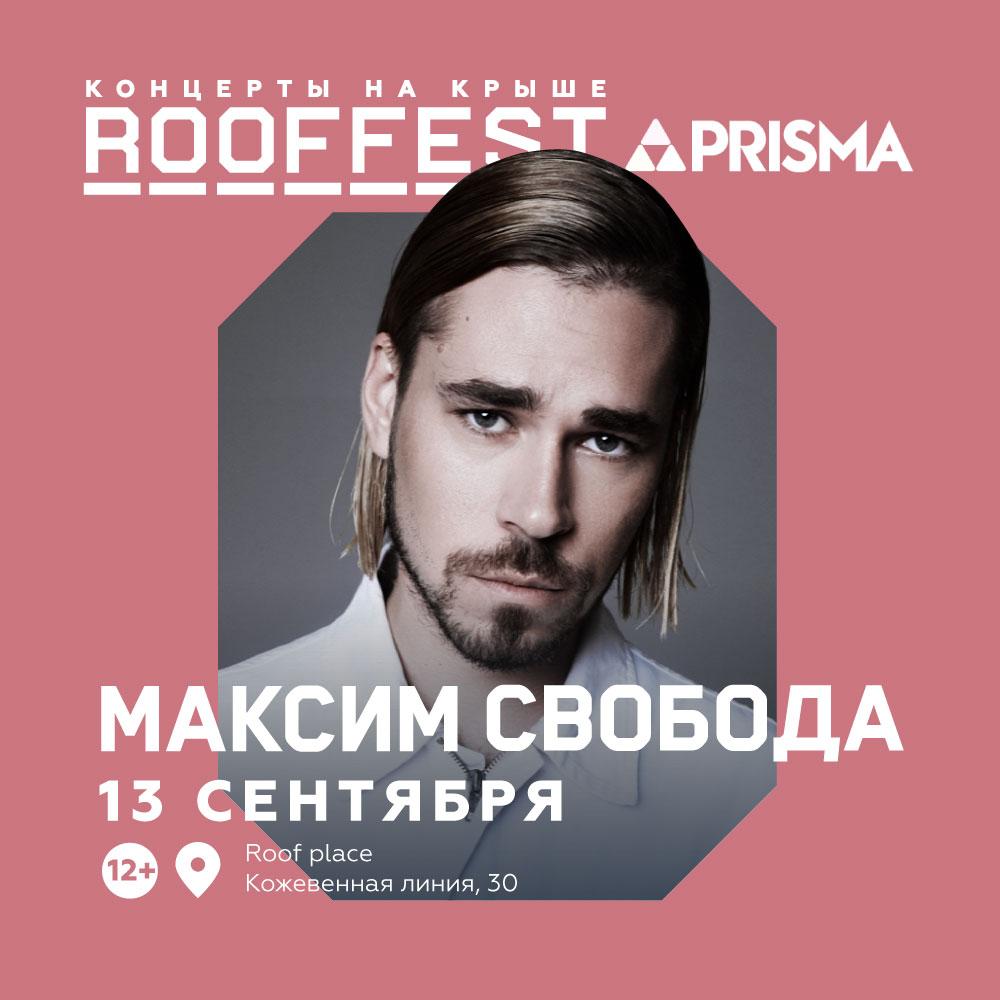 Максим Свобода / Концерт на крыше