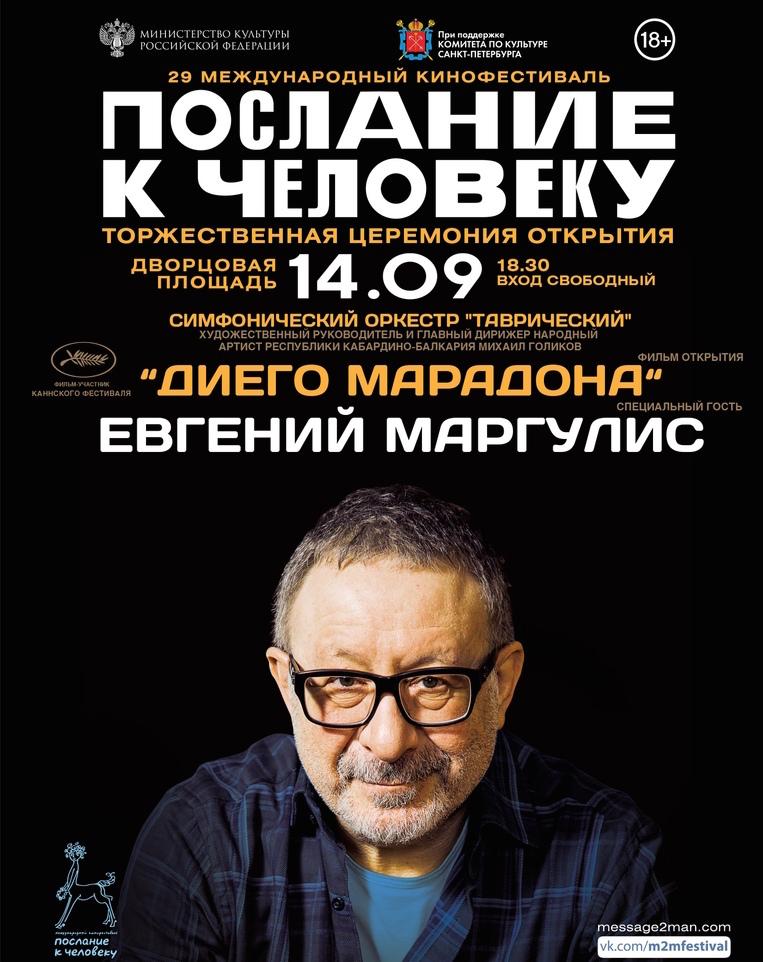 Открытие кинофестиваля «Послание к человеку» на Дворцовой