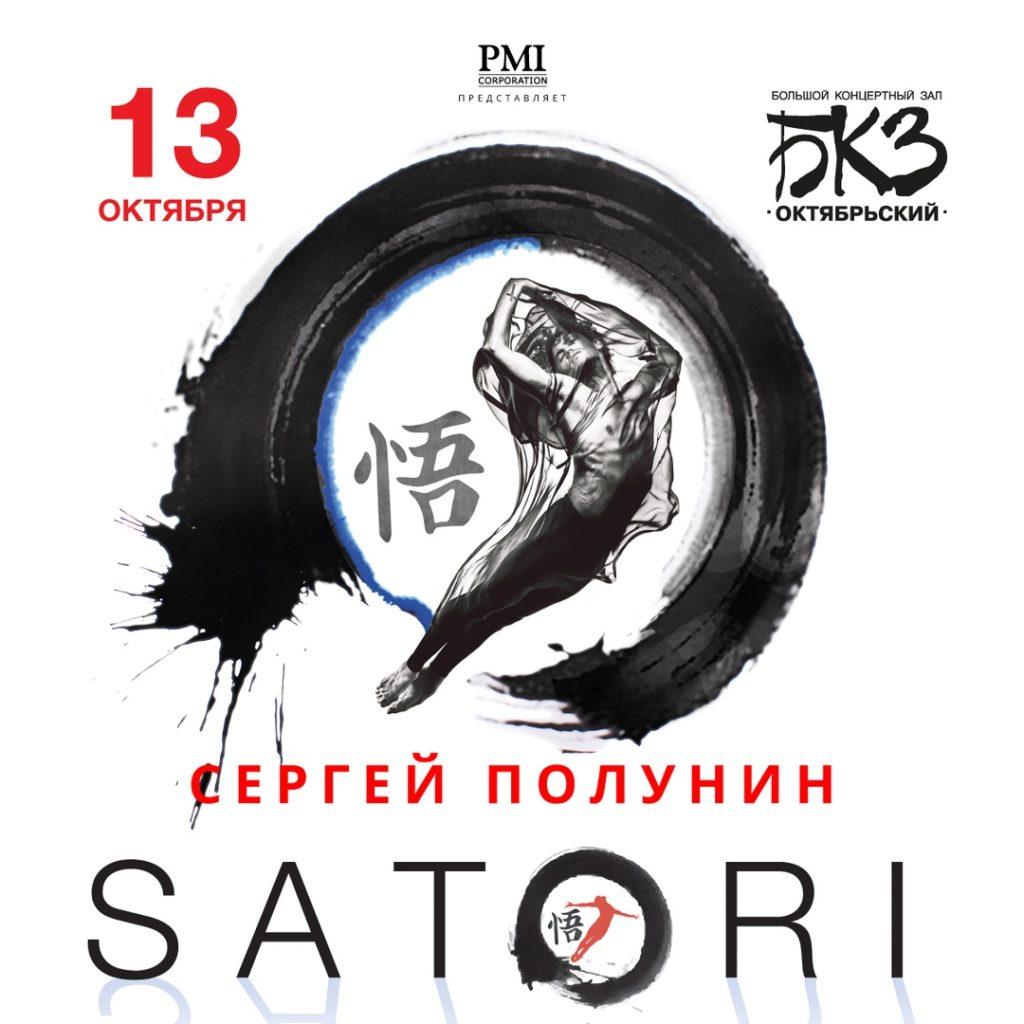 Сергей Полунин / 13 октября
