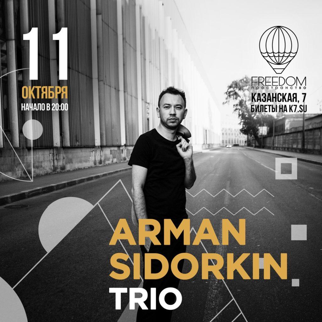 Arman Sidorkin TRIO | 11 октября