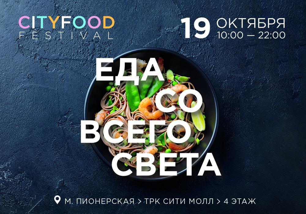Фестиваль «Еда со всего света»