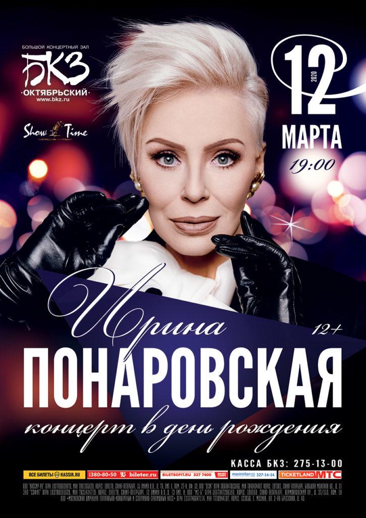 Ирина Понаровская / 12 марта