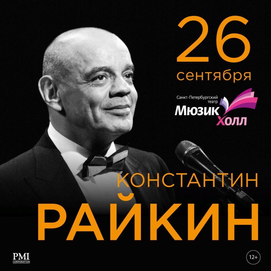 Константин Райкин / 26 сентября