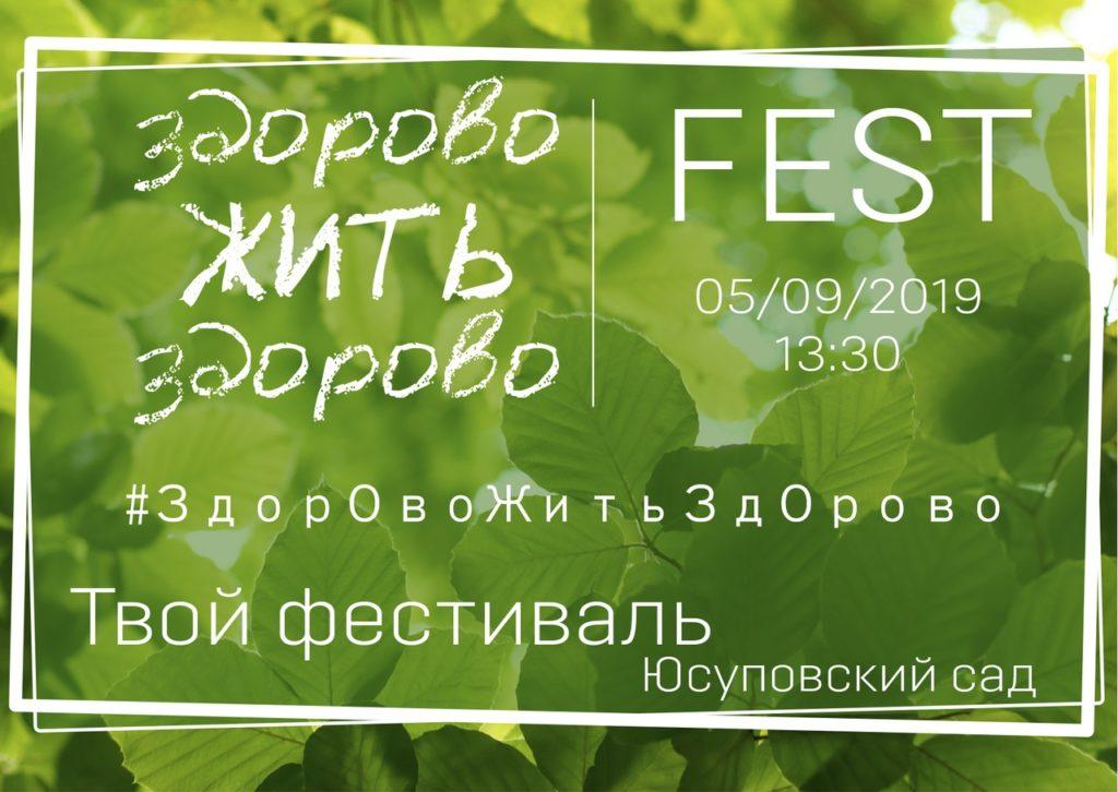 Твой Фестиваль / бесплатно 5 сентября