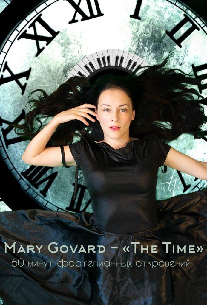 "Мария Говард ""The Time"""