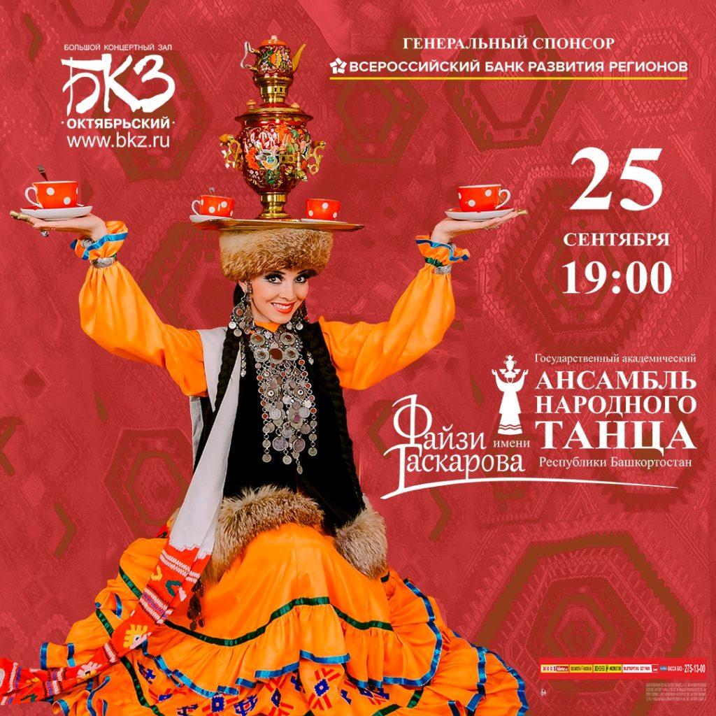 Ансамбль народного танца им. Файзи Гаскарова