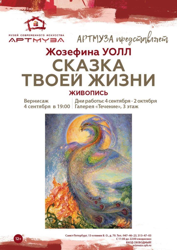 Выставка британской художницы Жозефины Уолл «Сказка твоей жизни»