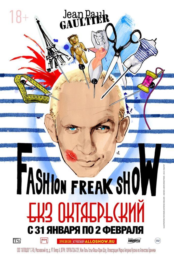 «Фэшн фрик шоу» легендарного Жан-Поля Готье