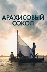 24 октября — выход в прокат фильма «Арахисовый сокол»