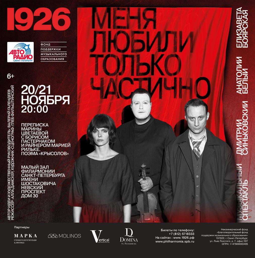 """Cпектакль-хит """"1926"""" с Елизаветой Боярской"""