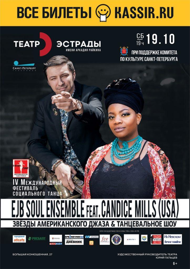 3 дня фестиваля танцев в Петербурге