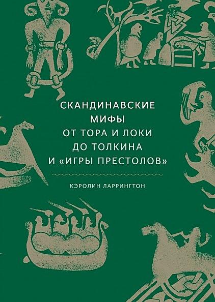 "Книга ""Скандинавские мифы"""