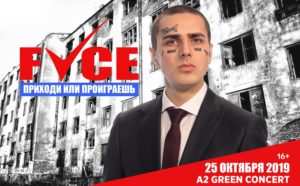 FACE / 25 октября