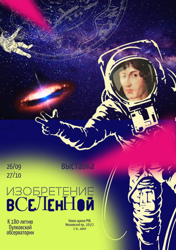 Выставка «Изобретение Вселенной»
