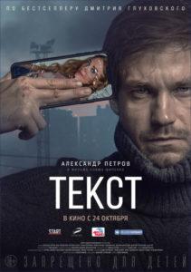Звездная премьера фильма «Текст»