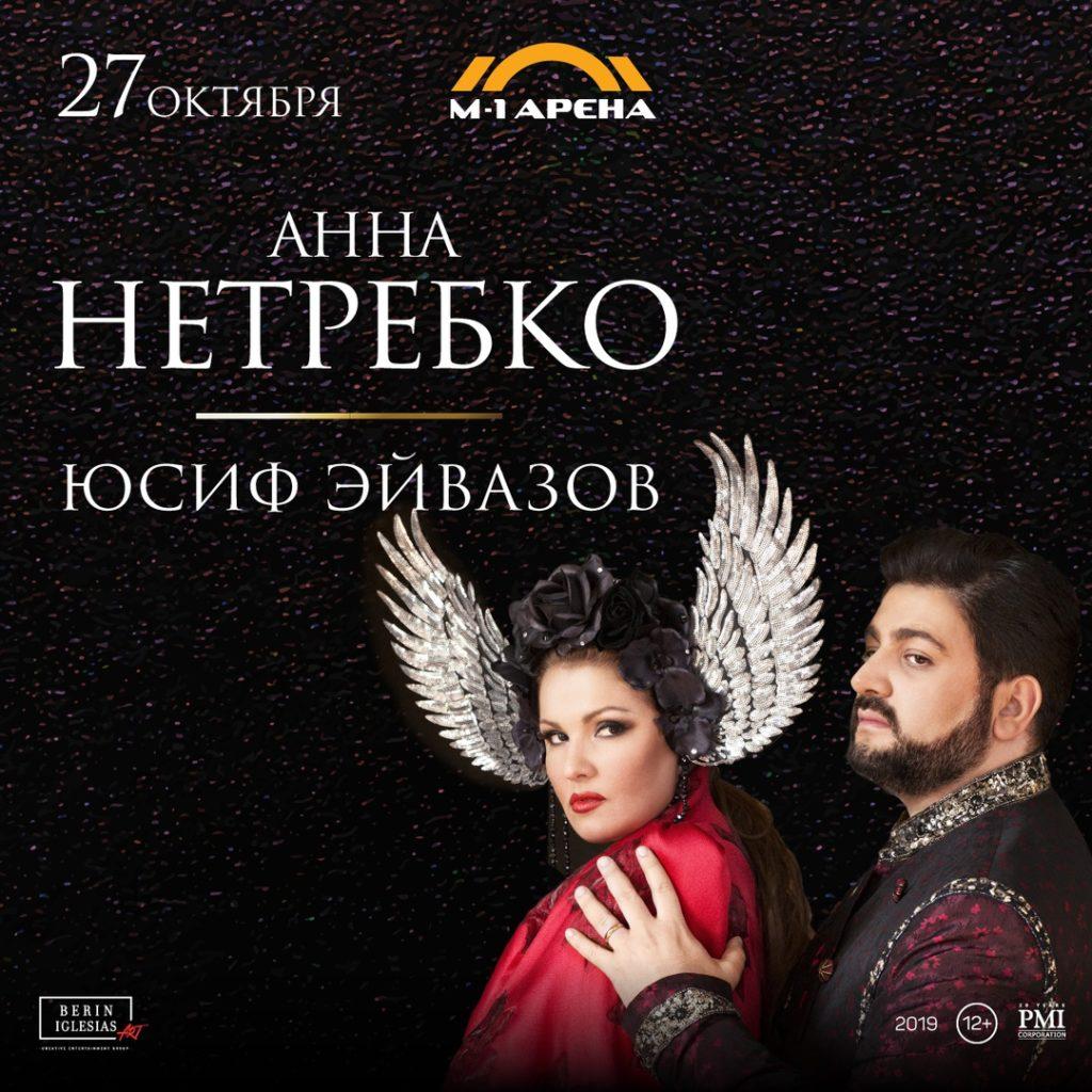 Анна Нетребко и Юсиф Эйвазов / 27 октября